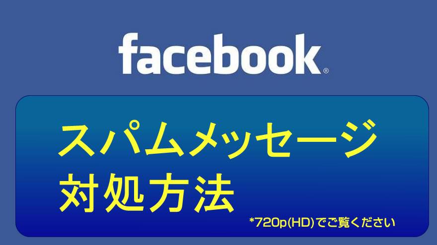 facebook スパムメッセージ対処法