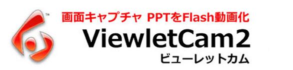 viewletCam