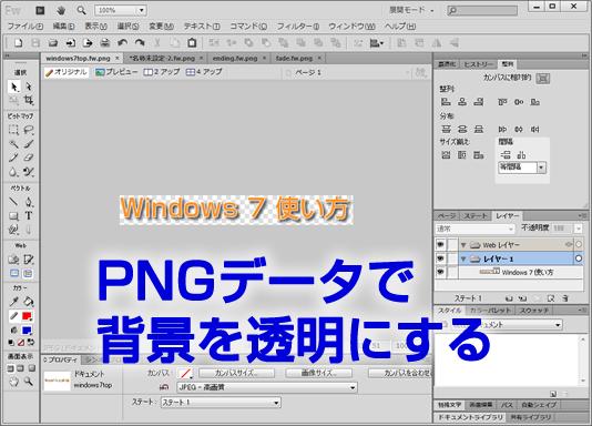 PNGデータ
