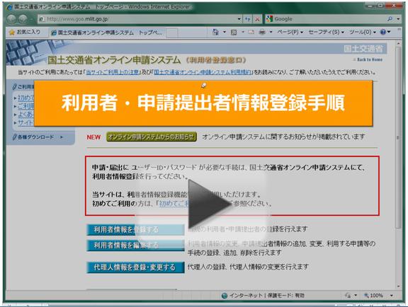 国土交通省 動画マニュアル