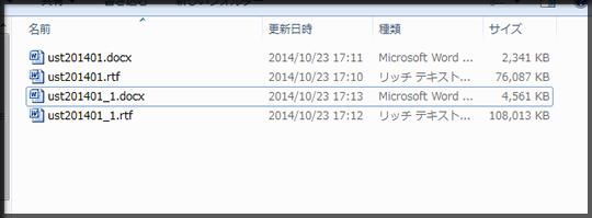 ファイルサイズが大きくなる