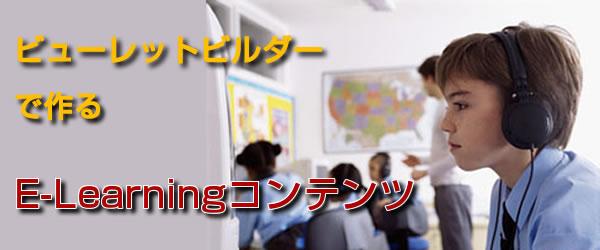 E-Learning教材