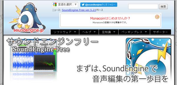 SoundEngine Free(サウンドエンジンフリー)