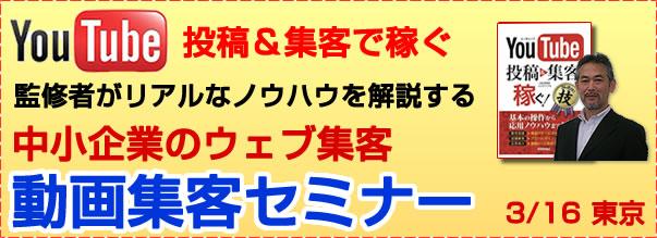 インターネットから注文を獲得するためのブログと動画の活用法 3月16日 東京(セミナー)