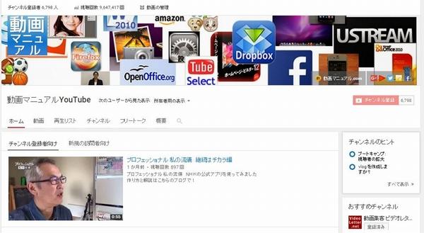 動画マニュアルYouTube