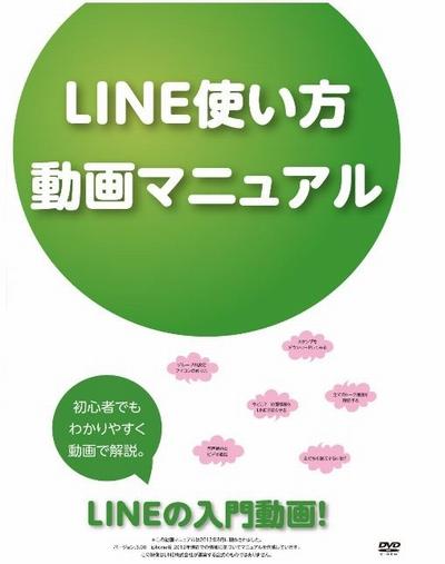 DVD『LINE使い方 動画マニュアル