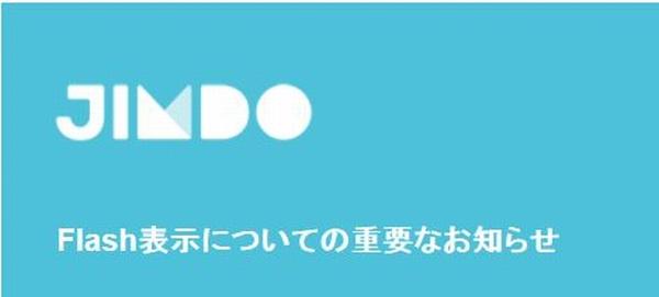 Jimdoでは2016年8月4日をもちましてFlashコンテンツの提供を終了いたします
