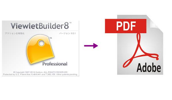 PDFに出力