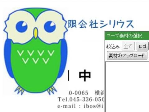 名刺制作ソフト 動画マニュアル