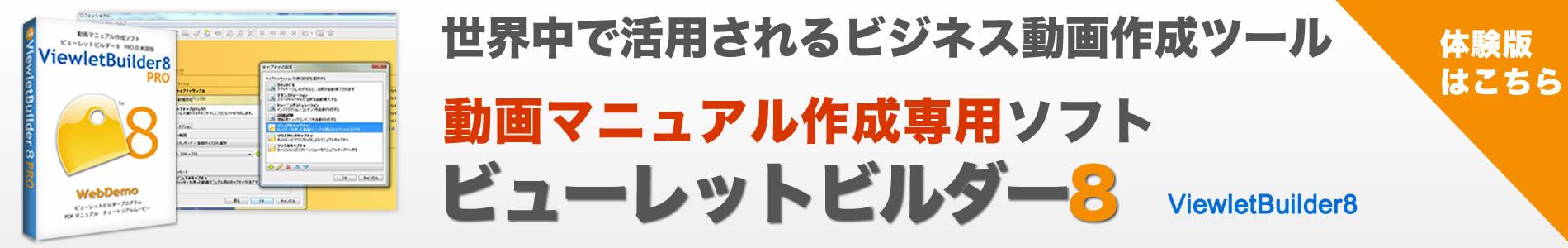 動画マニュアル制作ソフト