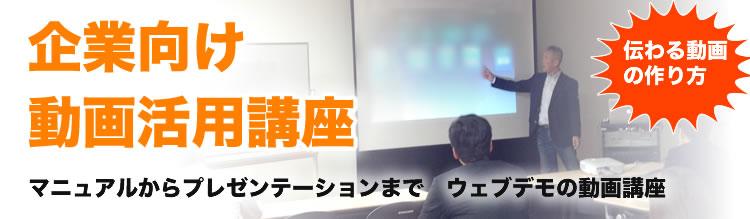 企業向け動画活用講座