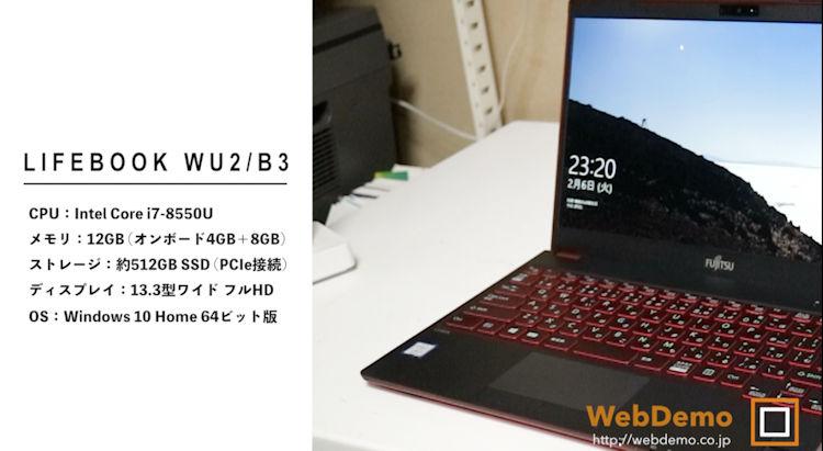 富士通ノートパソコン LIFEBOOK WU2/B3