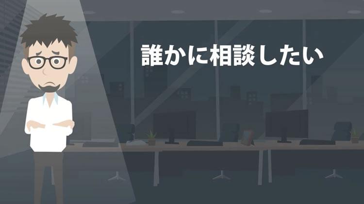 共感 アニメーションPR