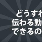 アニメーションのシナリオ