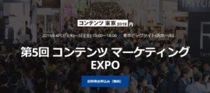 コンテンツ東京2019