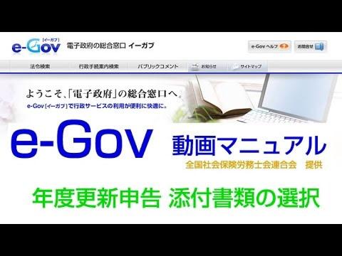 Egav 動画マニュアル