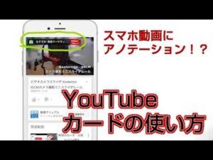 YouTube カードの使い方