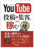 youtubeで投稿&集客