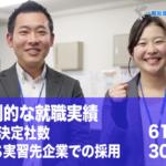 就労移行支援(横浜・横須賀)で、うつ病での再就職や、発達障害での就職支援に特化
