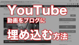 ユーチューブ動画をブログに埋め込む
