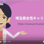 埼玉女性キャリアセンター