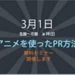 3月1日 イベント